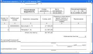 ОРДЕР+РАСХОДНЫЙ+КАССОВЫЙ — с русского на английский