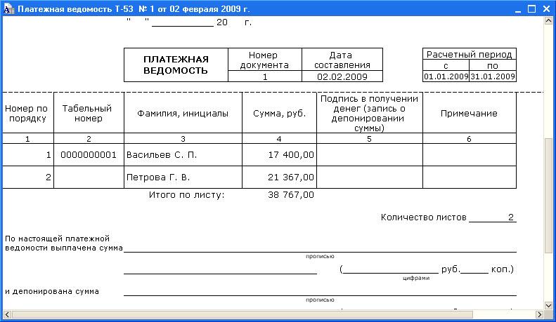 Правила Заполнения Платежной Ведомости Т-53 Образец Заполнения - фото 5