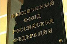 Новые КБК в ПФР на 2013 год.