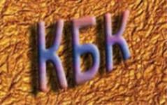 Новые КБК 2013 год. Все изменения.