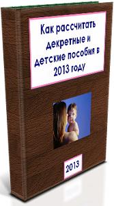 Страховые взносы на иностранцев 2013 - как избежать начислений