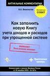 Новая книга учета доходов и расходов для УСН на 2013 год