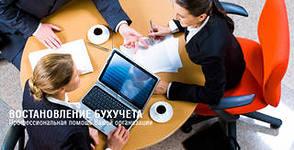 Восстановление бухгалтерского учета в Челябинске