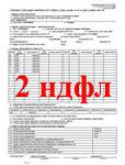 Что указывать в справке 2-НДФЛ за 2013год: ОКТМО или ОКАТО?