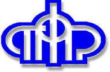 Сверка платежей с ПФР (пенсионным фондом) стала доступной по интернету