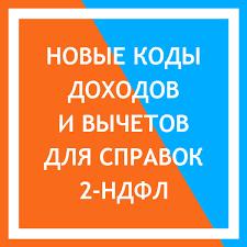 kodyi-dohodov